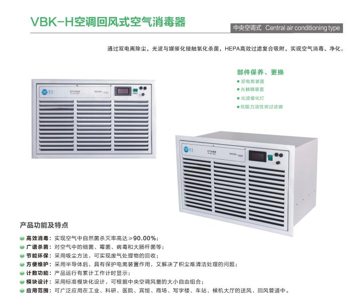 北京风机盘管空气消毒装置