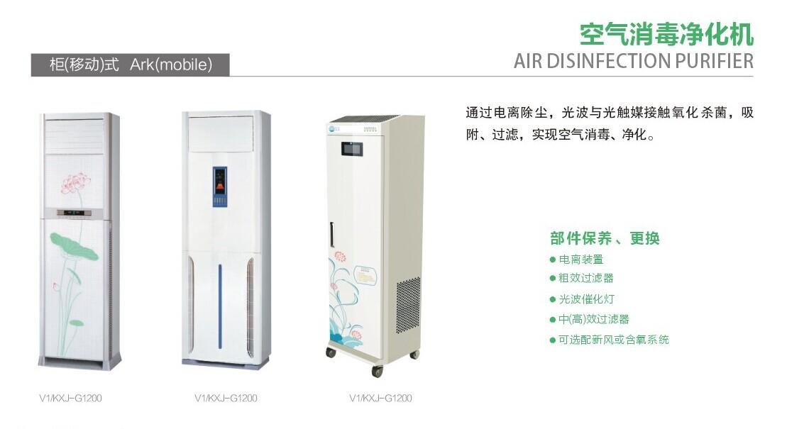 立式空气消毒净化机