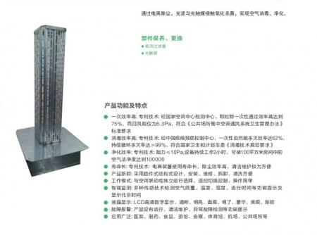 广东插入式空气净化器