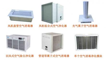 中央空调净化消毒器